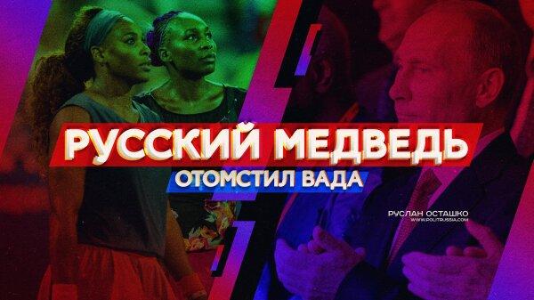 russkiy-medved-otomstil-518-4675861