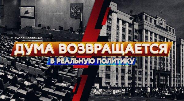 duma-vozvrashchaetsya-v-575-4695217