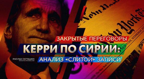 zakrytye-peregovory-kerri-536-4693023